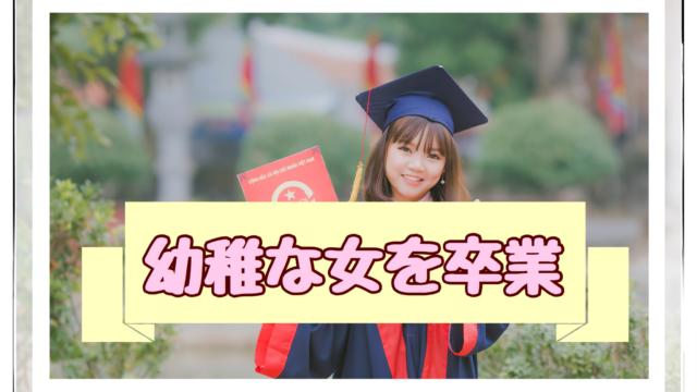 卒業式の少女